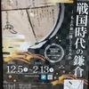 戦国時代の鎌倉@鎌倉歴史文化交流館