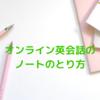 オンライン英会話のノートの作り方