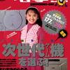 【1995年】【1月号】電撃王 1995.01
