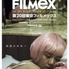 info「第20回東京フィルメックス」がはじまります(11/23-12/1)