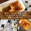 【バルミューダ レンジ レシピ】野田琺瑯の保存容器で作れる、簡単プリン。