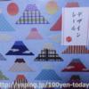 ダイソーの『富士山』シール。