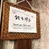 鈴木祥子「ベアフォレストのクリスマス in 横浜日ノ出町」