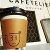 カフェトリエ @吉祥寺 日替りコーヒースタンドのお洒落カフェ『Cafe*33』