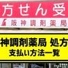 【2021年版】阪神調剤薬局 処方箋の支払い方法一覧!スマホ決済のPayPayが使える店舗も
