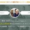 紹介で1000円引き! マイレージセミナー 明日10/29(土)10時から五反田で実施します。