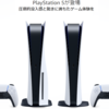 PS5正式に発売。やはり性能を考えたら非常にお買い得だった