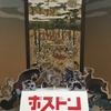 ボストン美術館の至宝展(神戸市立博物館)