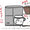 【大惨事】コーヒーメーカー溢れる!!の巻。