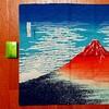 見事です。葛飾北斎作の赤富士の