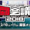 「闘会議2018」の開催で世界最強ゲーマーたちが集結!大盛り上がりになるか?「闘会議2018」当日レポートが楽しみ!