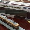熊本市交通局5000形復刻塗装車の鉄道コレクションを購入しました。