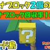 スペード島 ハテナブロック2個の場所  (ハテナブロック回収率100%)【ペーパーマリオ オリガミキング】 #109
