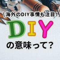 DIYの意味を英語で!海外のDIY事情や関連する英語表現をご紹介します!