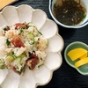【簡単レシピ】暑い日はサッパリと!混ぜるだけのカツオの薬味寿司