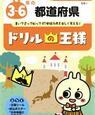 都道府県ドリル「ドリルの王様」を終了「できる!!がふえる↑」を開始【小3息子】