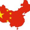 中国 中国 香港の関係 闇が深いのは何故?