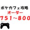 1/13追加! ポケモンカフェミックス新オーダー攻略(オーダー751~800)
