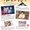 10/26(土)アルイテイコウ vol.50 特典内容のお知らせ