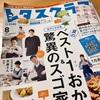 【お仕事】レタスクラブ8月号