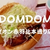 【ドムドム】イオン赤羽北本通り店「お好み焼きバーガー」「揚げパンスイーツバーガー」DOMDOMの本気