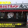 魂心家金沢店~2016年6月7杯目~