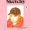 【感想・考察】このスケボー漫画が面白い!『Sketchy(スケッチ―)』