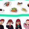 好きな食べ物は?~家庭料理編~