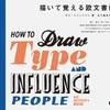 欧文書体の描き方と使用法が分かるワークブック