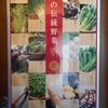 秋の京都散策記⑥ 京都ならではの湯豆腐と京野菜とお弁当