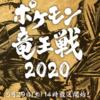 ポケモン竜王戦2020が5月29日(土)に配信されるそうです。