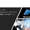 【仮想通貨】マイナーゲートによるマイニングについて~PC1台あれば誰にでもできる!?~