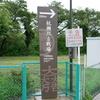 慶長5年(1600年)9月14日に起きた『杭瀬川の戦い』