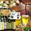 【オススメ5店】仙台(仙台駅周辺)(宮城)にある鶏料理が人気のお店