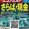 週刊エコノミスト 2018年03月06日号 さらば!現金/中国の原発攻勢 新型炉が続々運転開始