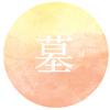 【四柱推命占い・十二運】「墓」タイプの性格