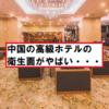 中国の五つ星のホテルの衛生面がひどかった。。。