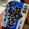 鬼ころしを眺めながら日本酒の消費減少について考える(考えてない)