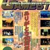 【1996年】【5月30日号】ゲーメスト 1996.5/30&6/15合併号