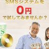スーパーマネーシステム(SMS)の評価・レビュー・口コミを検証!