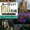 ヨーロッパ100名城 公式ガイドブック