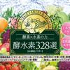 0120007328|酵水素328選・生サプリメント|たんぽぽ白鳥さん・橋本マナミさんCM|株式会社ジェイフロンティア