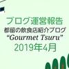 【ブログ運営報告】2019年4月編