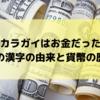 タカラガイはお金?貝の漢字の由来と貨幣の歴史