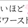【名古屋】東別院にある四十五縁珠館というパワーストーン&前世占いに行ってきたけど、本当まじやばいかもしれない^_^(*´꒳`*)