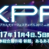 「北九州ポップカルチャーフェスティバル2017」イベントレポ