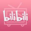bilibili『ビリビリ』公式アプリのダウンロード方法【iPhone、Android、インストール、アニメ】