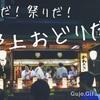 徹夜で盆踊りする岐阜の「郡上祭り」に行ったら盆踊りの達人になれる!?