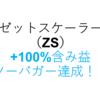 アメリカ株新規IPO銘柄のゼットスケーラー(ZS)がツーバガー(株価2倍)を達成