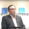 動画配信【国循官製談合事件の解説】桑田さん解説その16